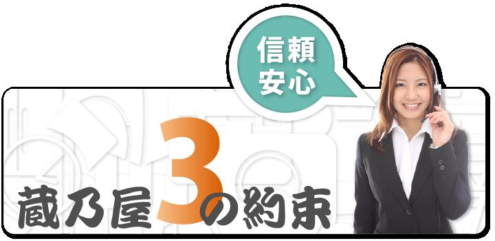 買取専門リサイクルショップ広島蔵乃屋の3つの約束 信頼 安心