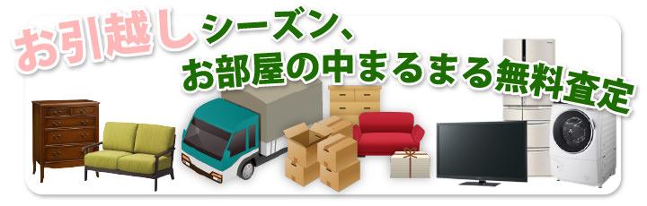 お引越しの不用品買取ならリサイクルショップ広島蔵乃屋