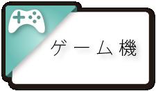 ゲーム機・ゲームソフト買取