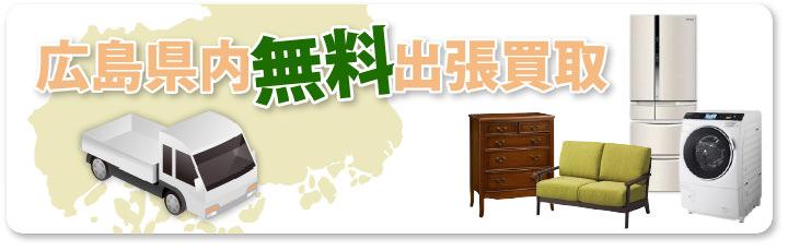 リサイクルショップ広島蔵乃屋の無料出張査定サービス