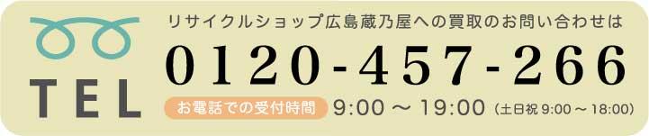 リサイクルショップ広島蔵乃屋へのお問い合わせはフリーダイヤル0120-457-266