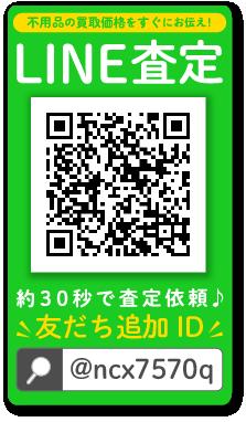 不用品の買取価格をすぐにお伝え!LINE査定!友だち検索ID「@ncx7570q」
