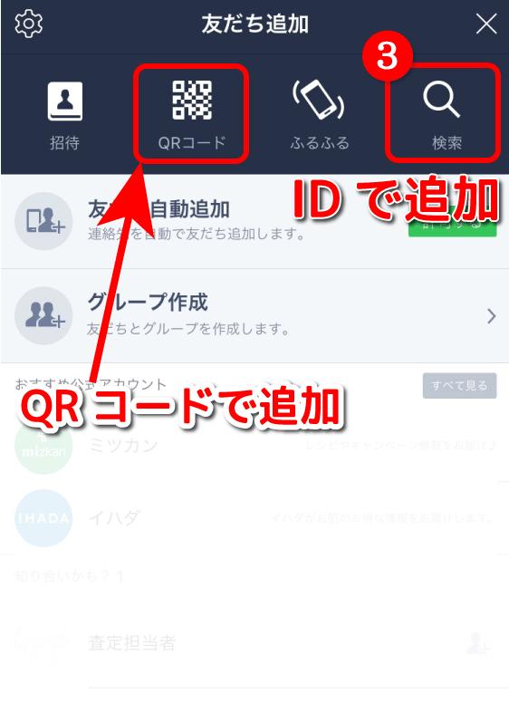 友だち追加手順2:「QRコード」または「検索」のいずれかをタップ